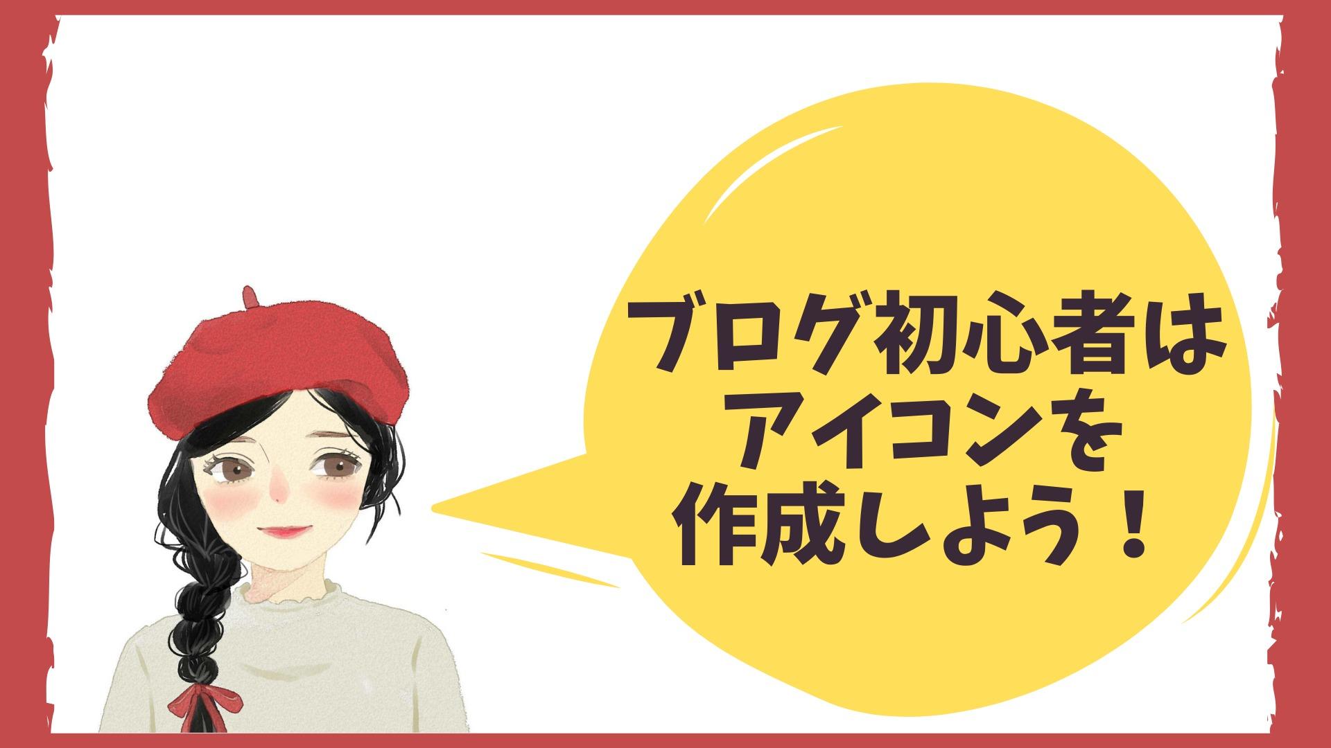 作成 サイト アイコン